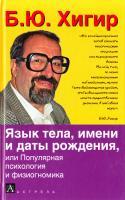 Хигир Борис Язык тела, имени и даты рождения, или Популярная психология и физиогномика 978-5-17-041766-7