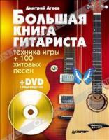 ДмитрийАгеев Большая книга гитариста. Техника игры + 100 хитовых песен (+ DVD-ROM) 978-5-459-00607-0