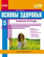 Тагліна О.В. Основы здоровья. 5 класс: рабочая тетрадь