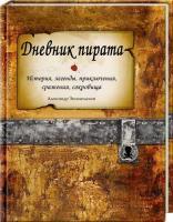Александр Оливье Эксквемелин Дневник пирата 978-5-88353-384-5, 978-0-06-158448-0