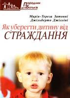 Заттоні Марія-Тереза, Джілліні Джілліерто Як уберегти дитину від страждань 978-966-395-202-4