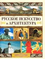 авт.-сост. М.В. Адамчик Русское искусство и архитектура 978-985-16-6209-4