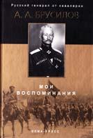 Брусилов Алексей Мои воспоминания 5-94850-193-0
