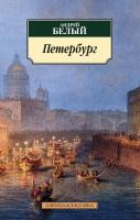 Белый Андрей Петербург 978-5-389-10246-0