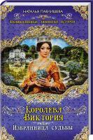 Павлищева Наталья Королева Виктория. Избранница судьбы 978-5-699-76740-3