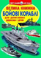 Зав'язкін Олег Велика книжка. Бойові кораблі 978-617-7268-61-0