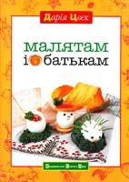 Цвек Дарія Малятам і батькам 978-966-2909-47-0