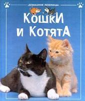 Кэтрин Старк Кошки и котята 5-8451-0131-х  (1999 - 5-8451-0010-0)