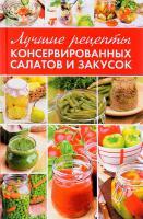 Константинов Максим Лучшие рецепты консервированных салатов и закусок 978-617-690-855-5, 978-617-7151-24-0