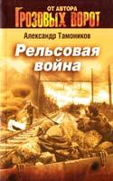 Тамоников Александр Рельсовая война 978-5-699-51374-1