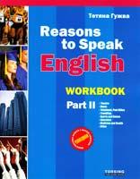 Гужва Тетяна Reasons to Speak. Workbook 2. Сучасні розмовні теми. Робочий зошит (частина 2) 966-404-299-4