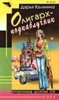 Дарья Калинина Олигарх-подкаблучник 978-5-699-30730-2