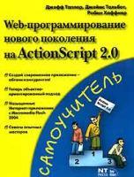 Джефф Таппер, Джеймс Тальбот, Робин Хаффнер Web-программирование нового поколения на ActionScript 2.0 5-477-00105-4, 0-7357-1380-4