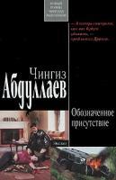 Чингиз Абдуллаев Обозначенное присутствие 978-5-699-43449-7