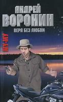 Андрей Воронин Вера без любви 978-985-14-1596-6