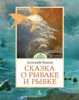 Пушкин Александр Сказка о рыбаке и рыбке 978-5-389-04393-0