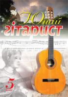 Іванников Павло Володимирович Юний гітарист. 5  клас : навчальний посібник 979-0-707579-53-4