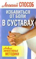 Авт.-сост. Белов Н. Легкий способ избавиться от болей в суставах 978-985-16-9966-3