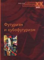 Екатерина Бобринская Футуризм и кубофутуризм. 1910-1930. Альбом 5-224-01672-х, 5-269-00992-7