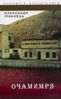 Ірванець Олександр Очамимря 966-8408-02-0