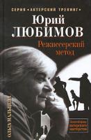 Ольга Мальцева Юрий Любимов. Режиссерский метод 978-5-17-067080-2