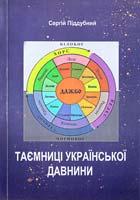 Піддубний Сергій Таємниці української давнини ( старовини ) 978-966-7659-87-5