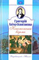Квітка-Основ'яненко Григорій Конотопська відьма 966-661-594-0