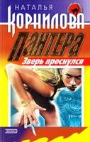 Корнилова Наталья Пантера: зверь проснулся 5-04-007873-0