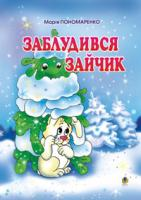 Пономаренко Марія Антонівна Заблудився зайчик: Вірші для дітей. 966-692-542-7