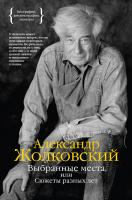 Жолковский Александр Выбранные места, или Сюжеты разных лет 978-5-389-11304-6