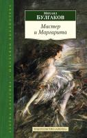 Булгаков Михаил Мастер и Маргарита 978-5-389-08677-7
