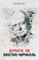 Сміт Деніел Думати, як Вінстон Черчилль 978-617-7535-72-9