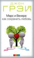 Джон Грэй Марс и Венера: Как сохранить любовь 978-5-399-00184-5