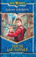 Джевага Сергей Посох для чародея 978-5-9922-0356-1