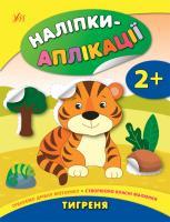 Смирнова К. В. Наліпки-аплікації для малят — Тигреня 978-966-284-802-1