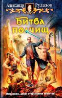 Рудазов Александр Битва полчищ 978-5-9922-1646-2