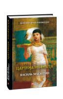 Масютин Василь Царівна Нефрета 978-966-03-8732-4