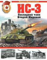 Михаил Барятинский ИС-3. Последний танк Второй Мировой 978-5-699-41768-1