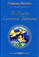 Нестайко Всеволод В Країні Сонячних Зайчиків 978-617-538-059-8