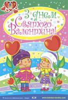 Басалига Володимир Асафатович Плакат до дня Валентина 2005000003363