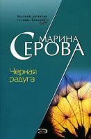 Марина Серова Черная радуга 5-699-20517-9