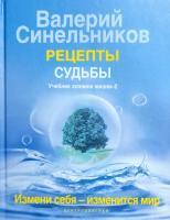 Синельников Валерий Рецепты судьбы. Учебник хозяина жизни-2 978-5-227-03204-1