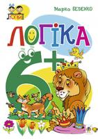 Беденко Марко Васильович Логіка. 6+ 978-966-10-3831-7