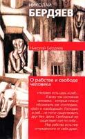 Николай Бердяев О рабстве и свободе человека 5-17-038155-7, 5-9713-3297-х, 5-9762-0375-2