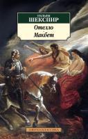 Шекспир Уильям Отелло. Макбет 978-5-389-07370-8