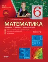 Старова О.О., Маркова І.С. Математика. 6 клас. ІІ семестр (за підручником А. Г. Мерзляка, В. Б. Полонського, М. С. Якіра)