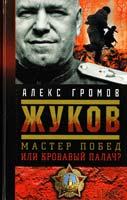 Громов Алекс Жуков. Мастер побед или кровавый палач? 978-966-14-8287-5