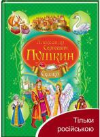 Пушкин Казки. Пушкин (А4, зелений збірник) 978-966-913-282-6