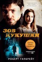 Гэлбрейт Роберт Зов Кукушки (кинообложка) 978-5-389-14948-9