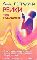 Потемкина Ольга Рейки. Чудо прикосновения 5-94371-048-5